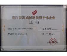浙江省高成长科技型中小企业