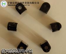 USB打火机防风罩风罩