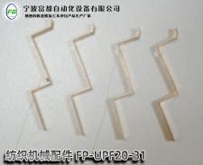 宁波纺织机械配件