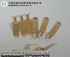 浙江纺织机械配件